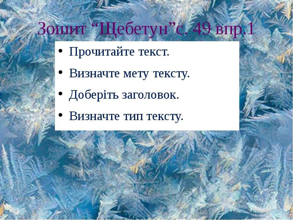 "Зошит ""Щебетун""с. 49 впр.1 Прочитайте текст. Визначте мету тексту. Доберіть з..."