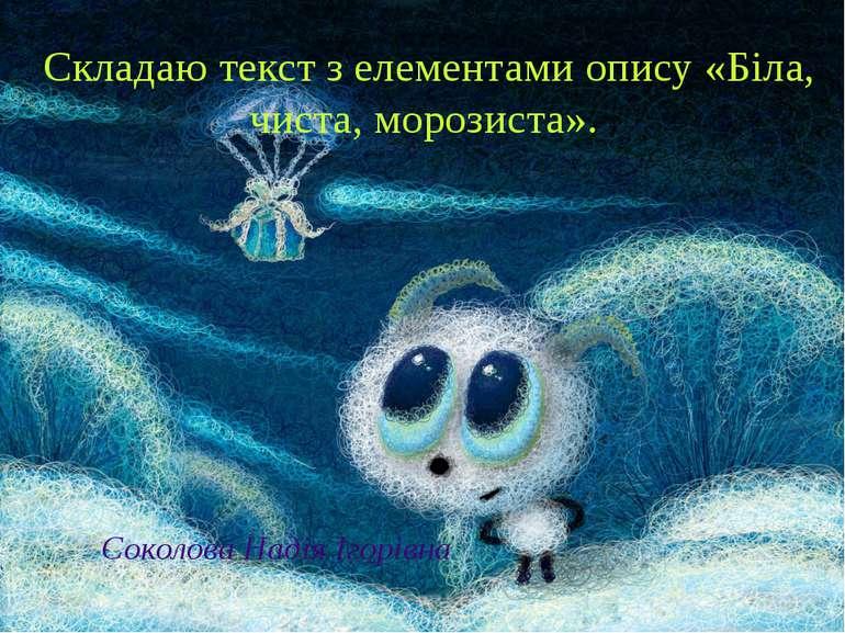 Соколова Надія Ігорівна Складаю текст з елементами опису «Біла, чиста, морози...