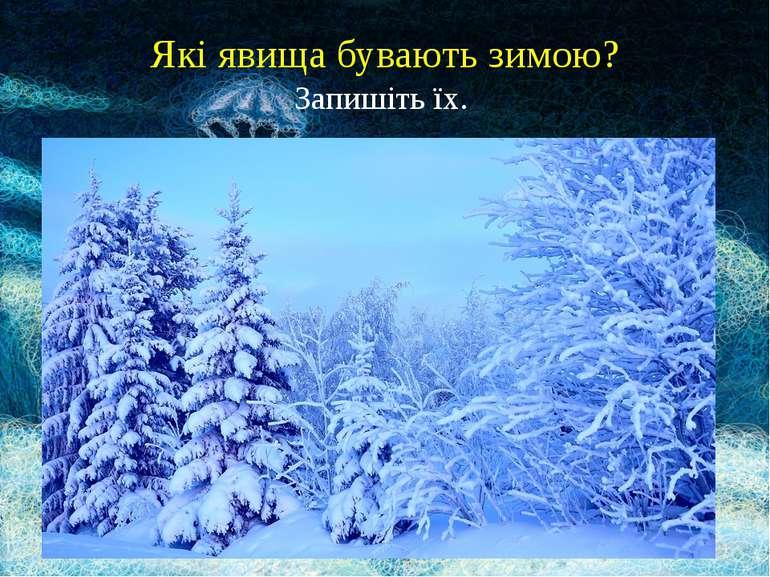 Які явища бувають зимою? Запишіть їх.