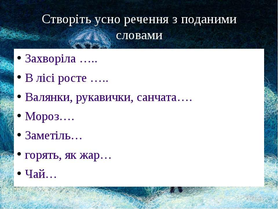 Створіть усно речення з поданими словами Захворіла ….. В лісі росте ….. Валян...