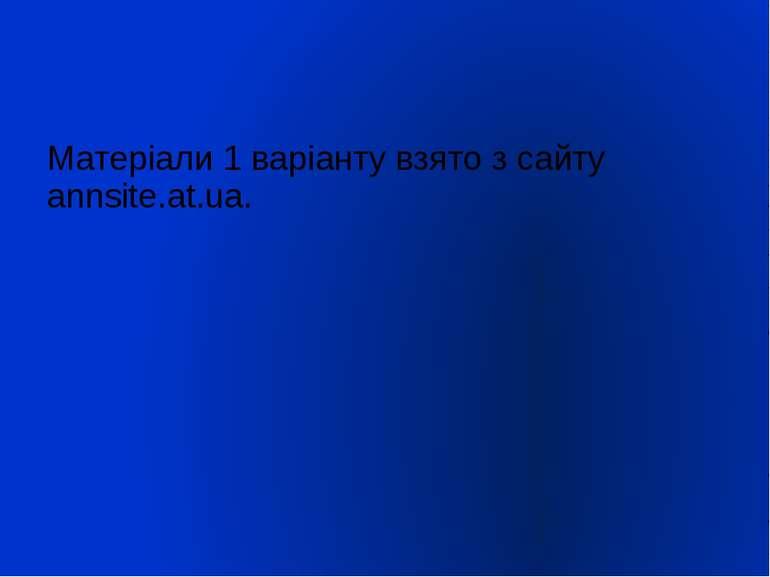 Матеріали 1 варіанту взято з сайту annsite.at.ua.
