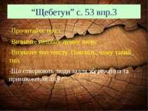 """""""Щебетун"""" с. 53 впр.3 -Прочитайте текст. -Визначте головну думку твору. -Визн..."""