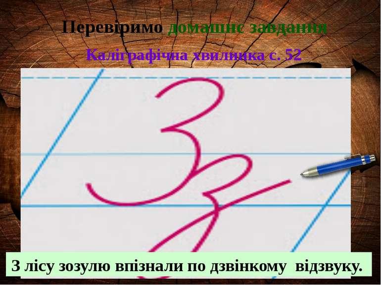 Перевіримо домашнє завдання Каліграфічна хвилинка с. 52 З лісу зозулю впізнал...