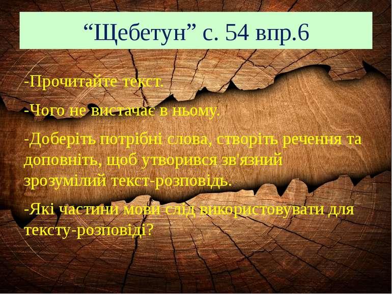 """""""Щебетун"""" с. 54 впр.6 -Прочитайте текст. -Чого не вистачає в ньому. -Доберіть..."""