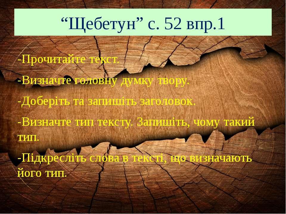 """""""Щебетун"""" с. 52 впр.1 -Прочитайте текст. -Визначте головну думку твору. -Добе..."""
