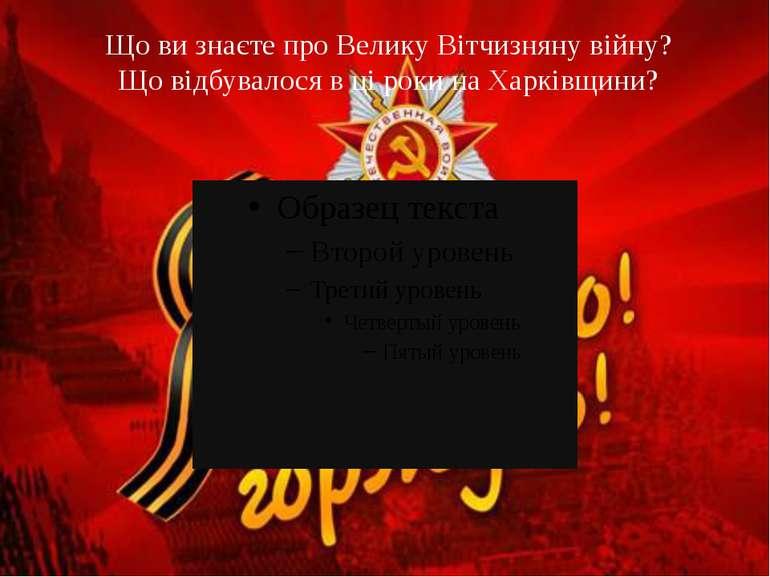 Що ви знаєте про Велику Вітчизняну війну? Що відбувалося в ці роки на Харківщ...