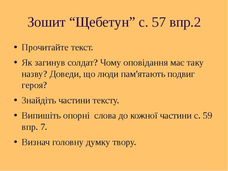 """Зошит """"Щебетун"""" с. 57 впр.2 Прочитайте текст. Як загинув солдат? Чому оповіда..."""