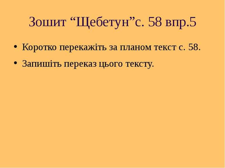 """Зошит """"Щебетун""""с. 58 впр.5 Коротко перекажіть за планом текст с. 58. Запишіть..."""