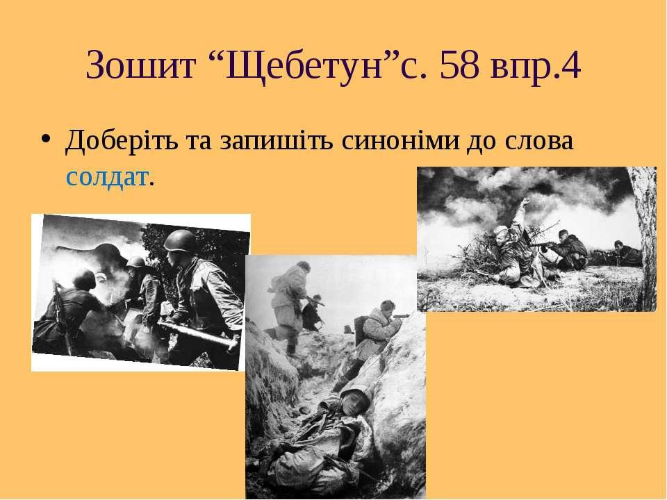 """Зошит """"Щебетун""""с. 58 впр.4 Доберіть та запишіть синоніми до слова солдат."""