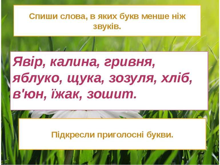 Спиши слова, в яких букв менше ніж звуків. Явір, калина, гривня, яблуко, щука...