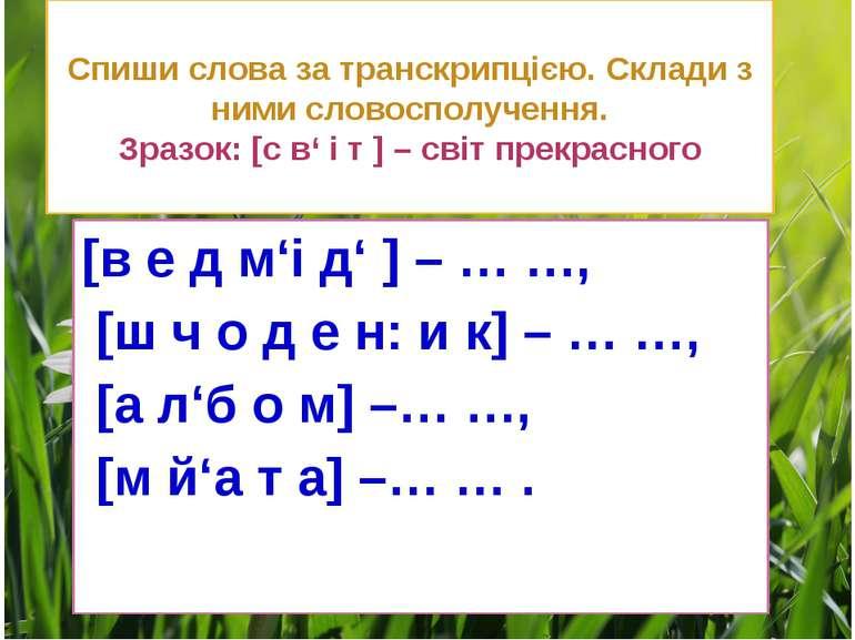Спиши слова за транскрипцією. Склади з ними словосполучення. Зразок: [с в' і ...