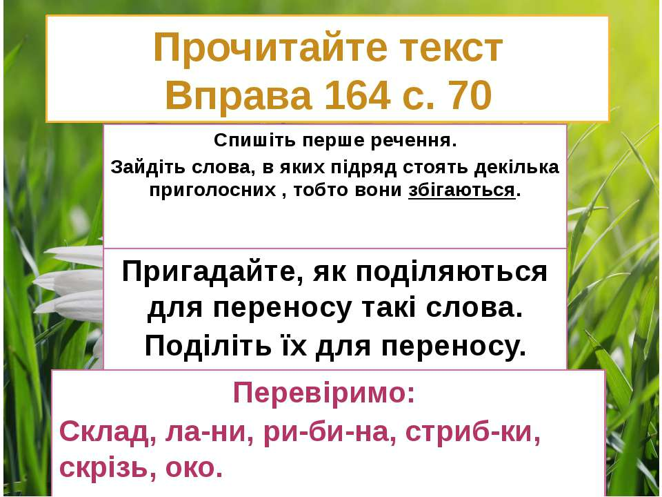 Прочитайте текст Вправа 164 с. 70 Спишіть перше речення. Зайдіть слова, в яки...