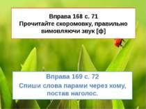 Вправа 168 с. 71 Прочитайте скоромовку, правильно вимовляючи звук [ф] Вправа ...