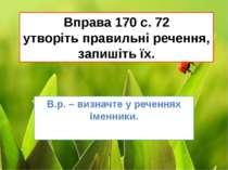 Вправа 170 с. 72 утворіть правильні речення, запишіть їх. В.р. – визначте у р...