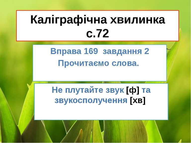 Каліграфічна хвилинка с.72 Вправа 169 завдання 2 Прочитаємо слова. Не плутайт...