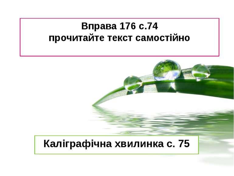 Вправа 176 с.74 прочитайте текст самостійно Каліграфічна хвилинка с. 75