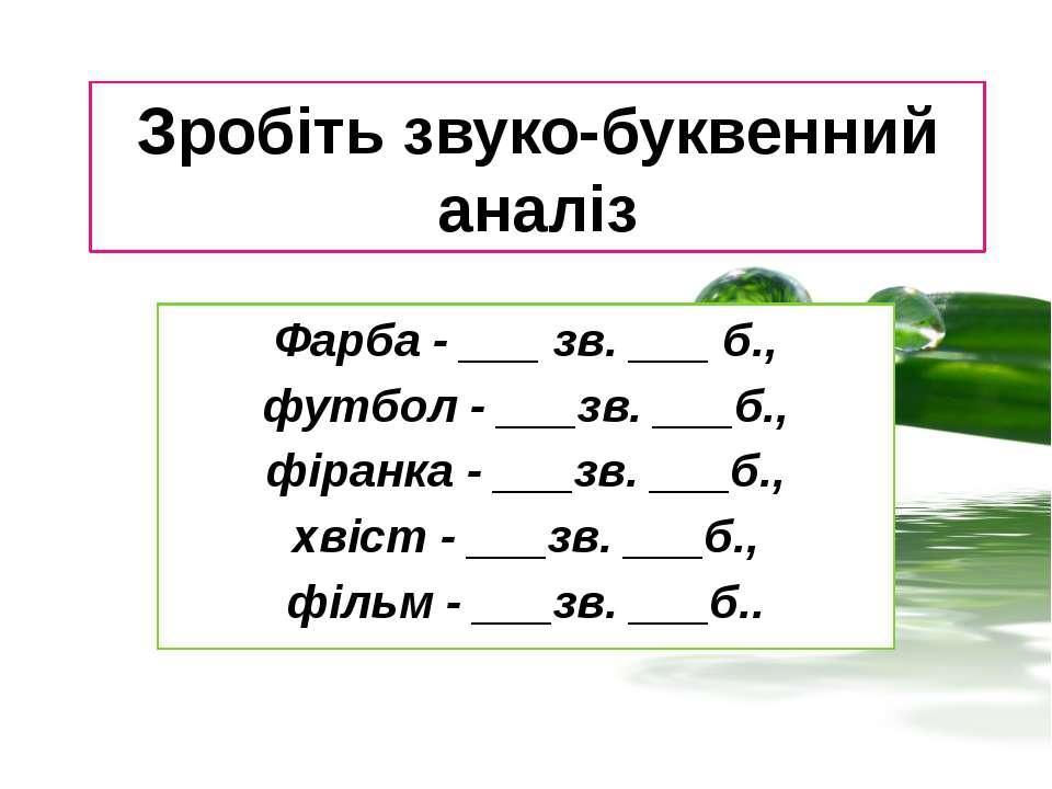 Зробіть звуко-буквенний аналіз Фарба - ___ зв. ___ б., футбол - ___зв. ___б.,...
