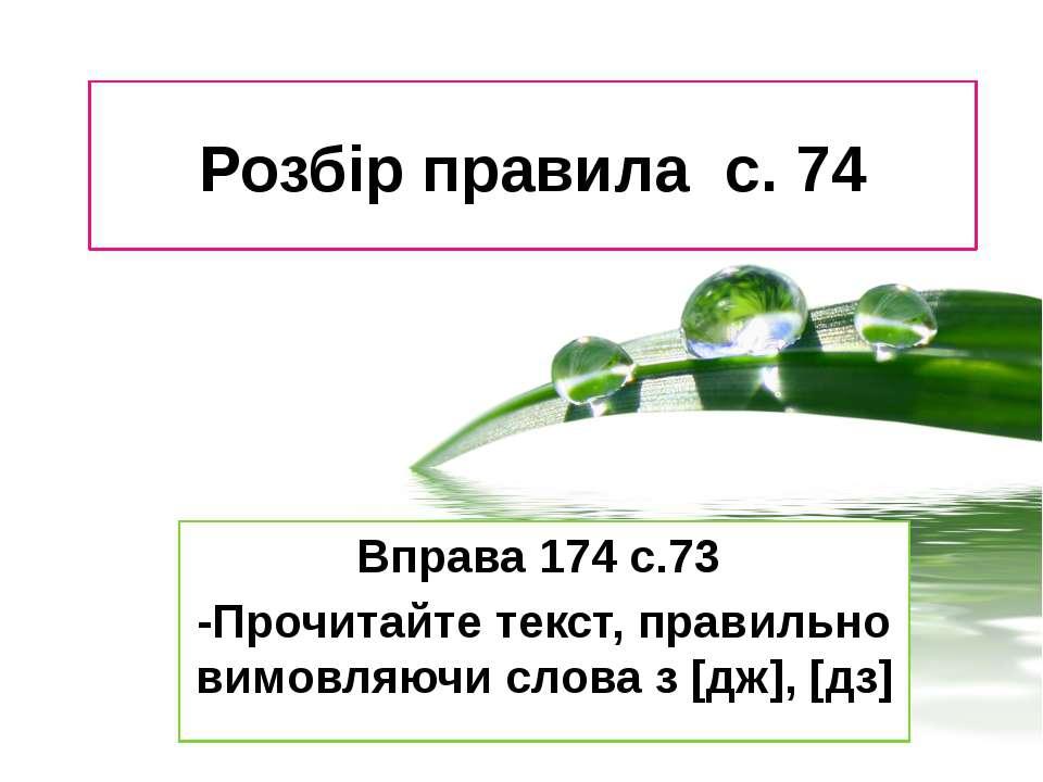 Розбір правила с. 74 Вправа 174 с.73 -Прочитайте текст, правильно вимовляючи ...