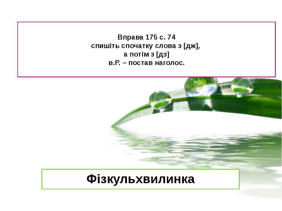 Вправа 175 с. 74 спишіть спочатку слова з [дж], а потім з [дз] в.Р. – постав ...