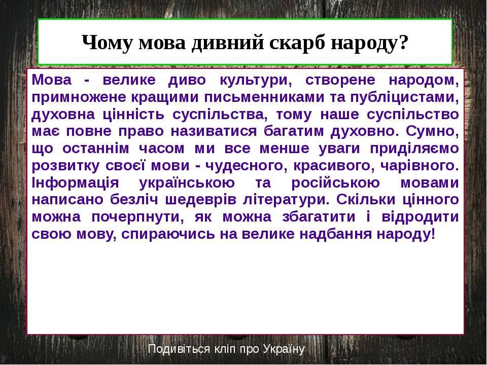 Чому мова дивний скарб народу? Мова - велике диво культури, створене народом,...