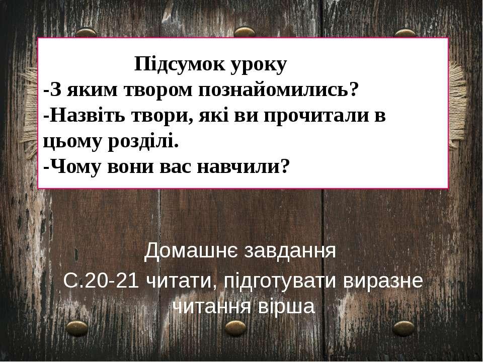 Підсумок уроку -З яким твором познайомились? -Назвіть твори, які ви прочитали...