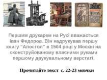 """Першим друкарем на Русі вважається Іван Федоров. Він надрукував першу книгу """"..."""
