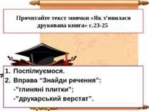 Прочитайте текст мовчки «Як з'явилася друкована книга» с.23-25 Поспілкуємося....