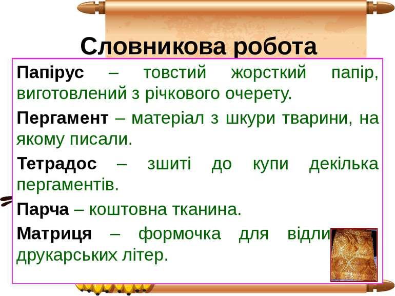 Словникова робота Папірус – товстий жорсткий папір, виготовлений з річкового ...