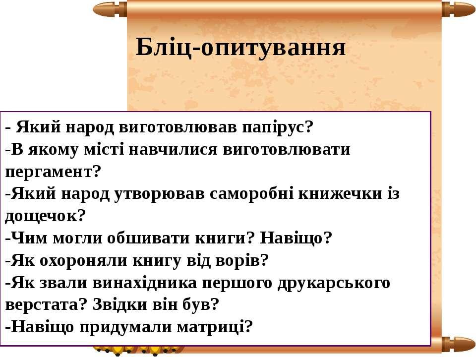 - Який народ виготовлював папірус? -В якому місті навчилися виготовлювати пер...