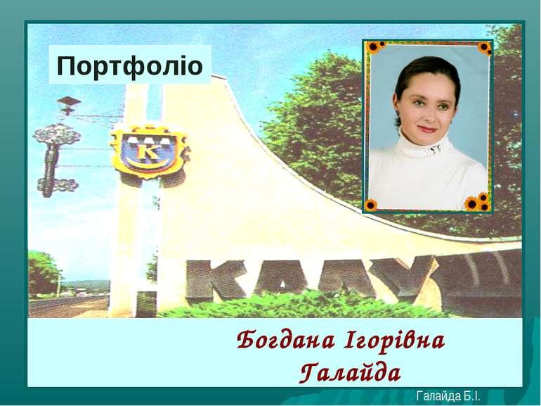 Портфоліо Богдана Ігорівна Галайда Галайда Б.І.