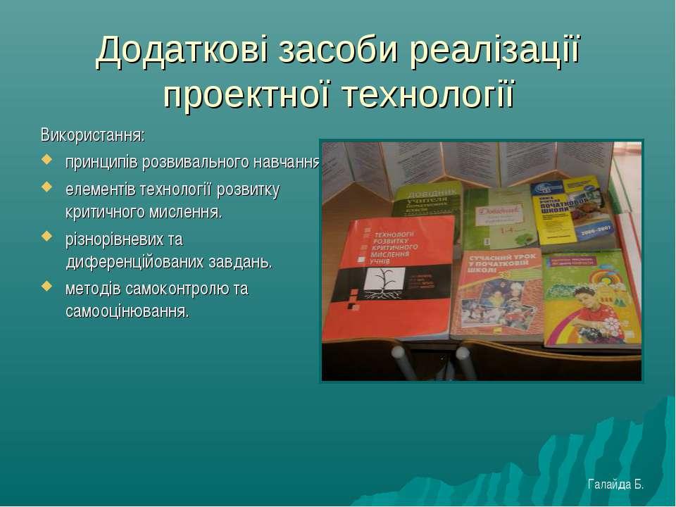 Додаткові засоби реалізації проектної технології Використання: принципів розв...