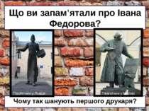 Що ви запам'ятали про Івана Федорова? Чому так шанують першого друкаря? Пам'я...
