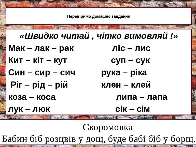 Перевіримо домашнє завдання «Швидко читай , чітко вимовляй !» Мак – лак – рак...