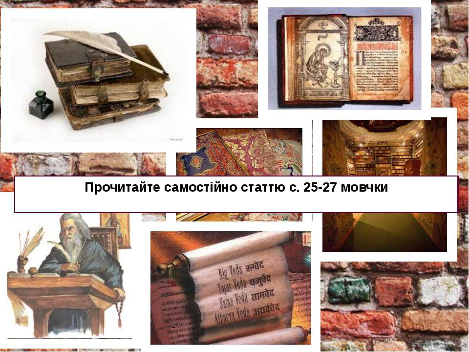 Прочитайте самостійно статтю с. 25-27 мовчки