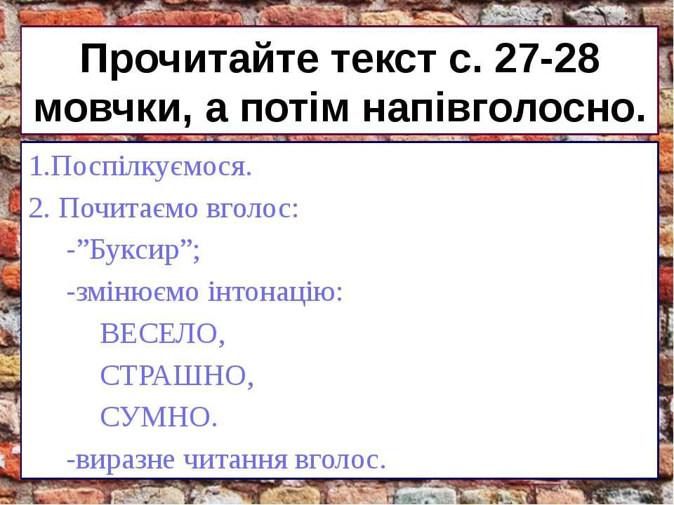 Прочитайте текст с. 27-28 мовчки, а потім напівголосно. 1.Поспілкуємося. 2. П...