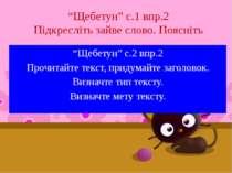 """""""Щебетун"""" с.1 впр.2 Підкресліть зайве слово. Поясніть """"Щебетун"""" с.2 впр.2 Про..."""