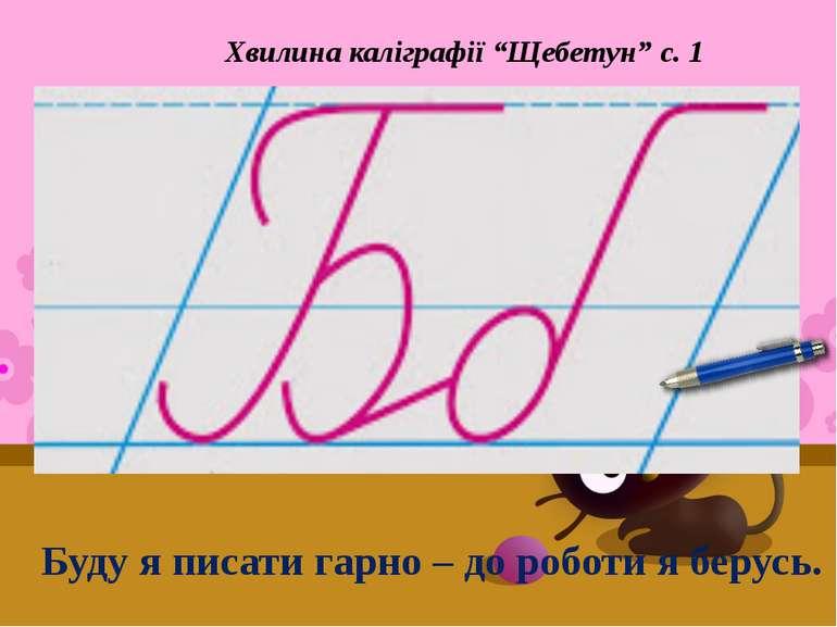 """Хвилина каліграфії """"Щебетун"""" с. 1 Буду я писати гарно – до роботи я берусь."""