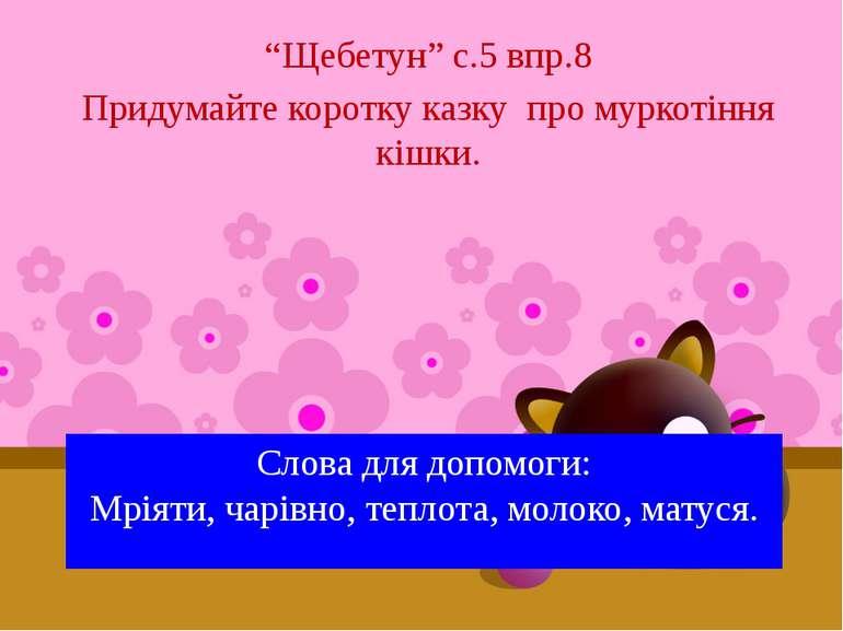 """""""Щебетун"""" с.5 впр.8 Придумайте коротку казку про муркотіння кішки. Слова для ..."""