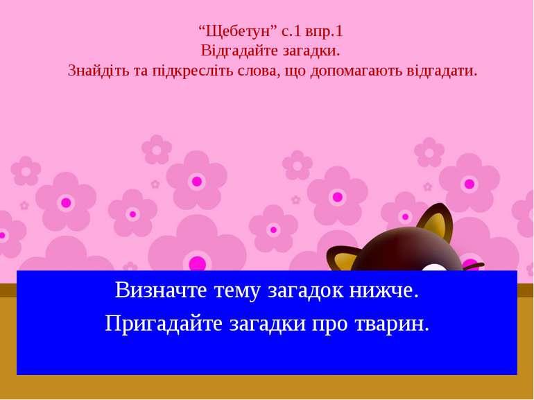 """""""Щебетун"""" с.1 впр.1 Відгадайте загадки. Знайдіть та підкресліть слова, що доп..."""