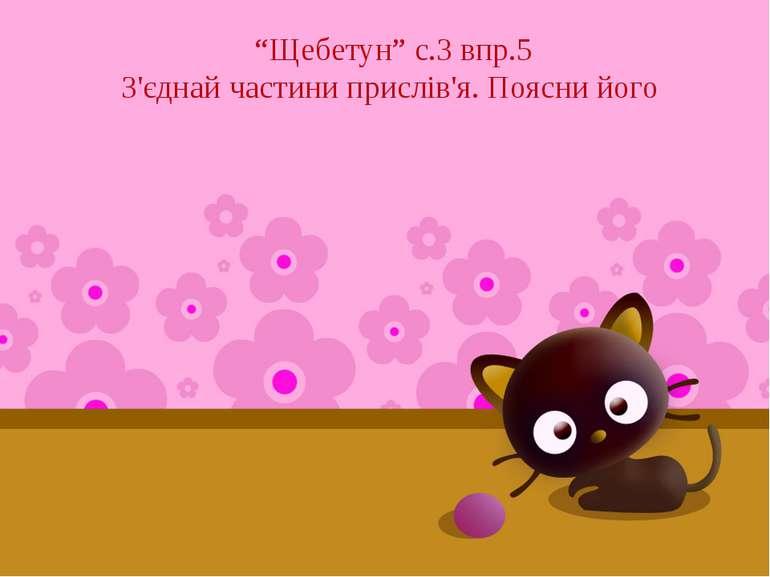 """Щебетун"" с.3 впр.5 З'єднай частини прислів'я. Поясни його"