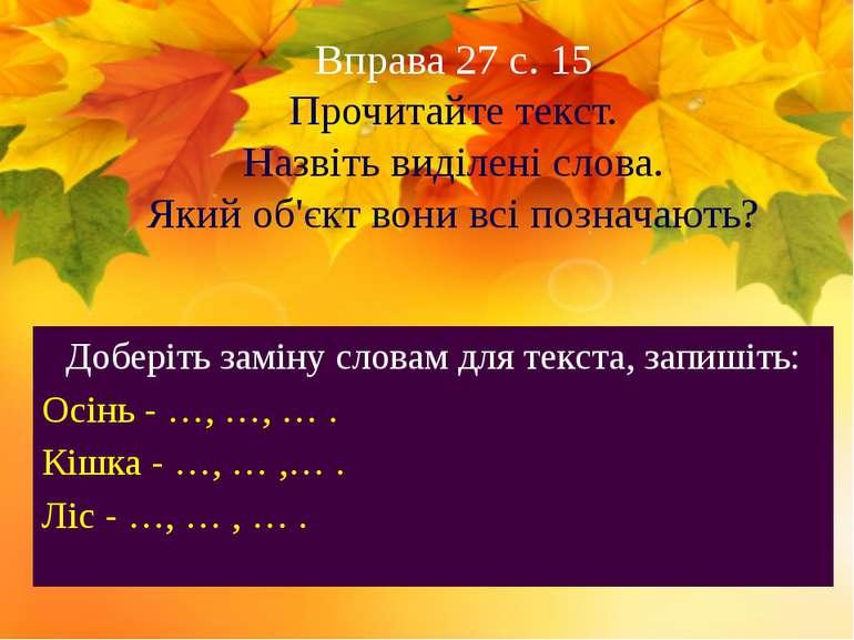 Вправа 27 с. 15 Прочитайте текст. Назвіть виділені слова. Який об'єкт вони вс...