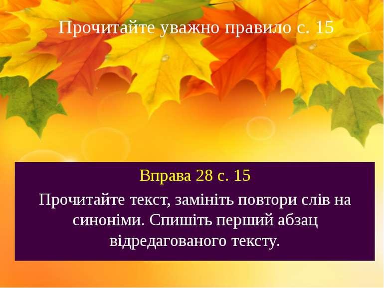 Прочитайте уважно правило с. 15 Вправа 28 с. 15 Прочитайте текст, замініть по...