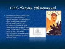 1936, Берлін (Німеччина) Уведено естафету Олімпійського вогню. Смолоскип прон...