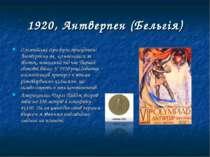 1920, Антверпен (Бельгія) Олімпійські Ігри були присуджені Антверпену як ком...