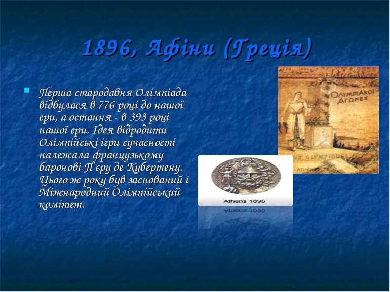 1896, Афіни (Греція) Перша стародавня Олімпіада відбулася в 776 році до нашої...