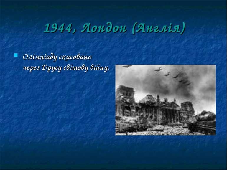 1944, Лондон (Англія) Олімпіаду скасовано через Другу світову війну.