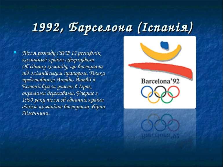 1992, Барселона (Іспанія) Після розпаду СРСР 12 республік колишньої країни сф...