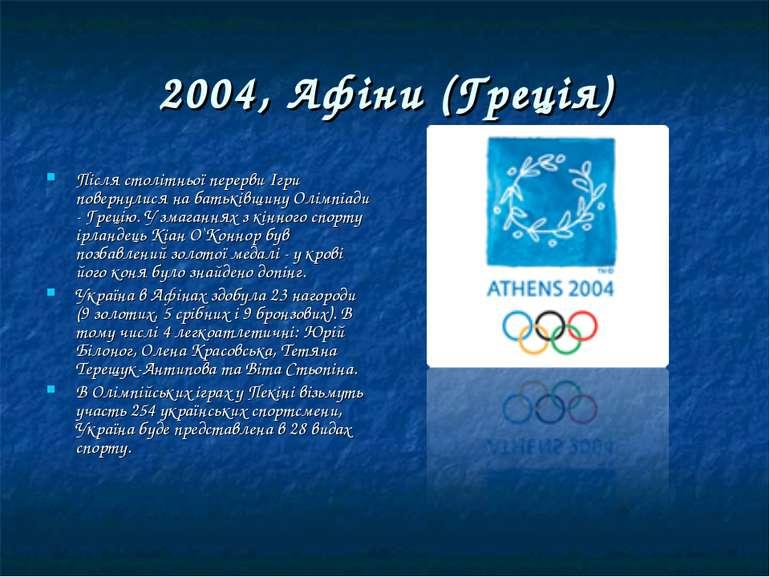2004, Афіни (Греція) Після столітньої перерви Ігри повернулися на батьківщину...