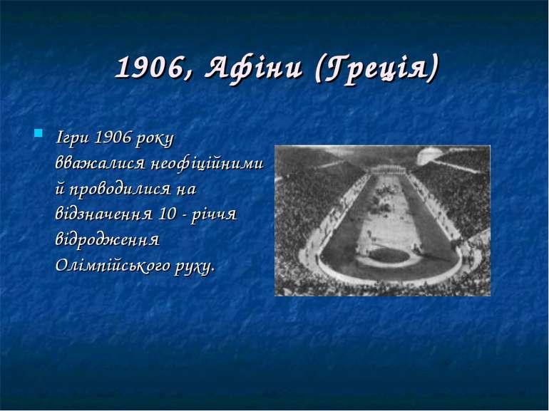 1906, Афіни (Греція) Ігри 1906 року вважалися неофіційними й проводилися на в...