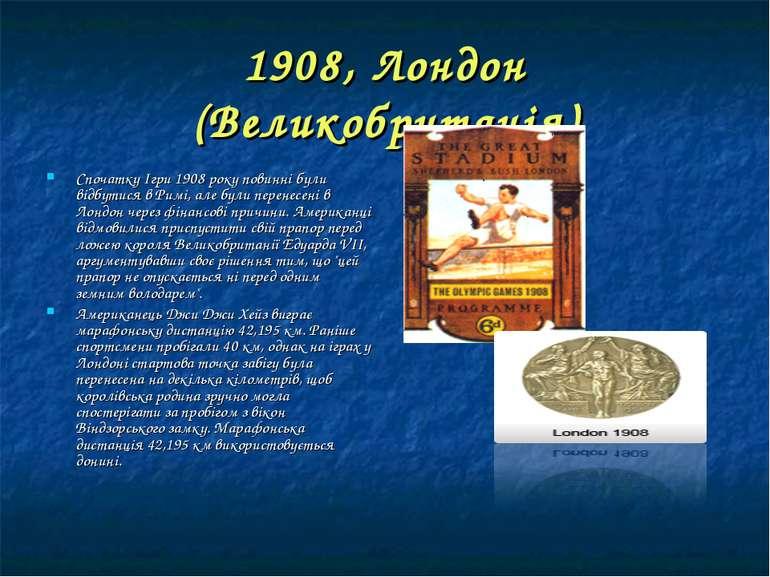 1908, Лондон (Великобританія) Спочатку Ігри 1908 року повинні були відбутися ...